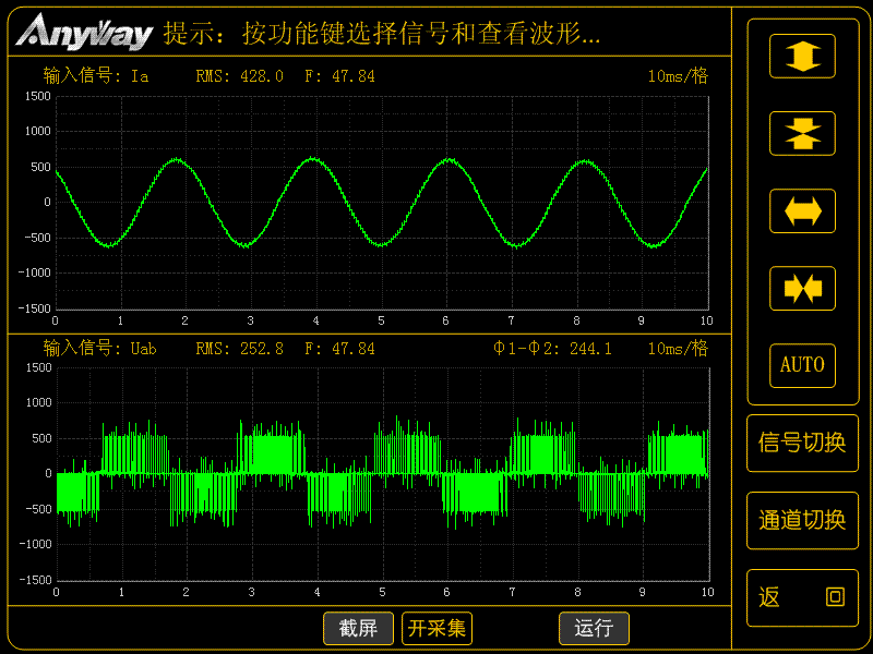 变频器性能试验_输出电流电压波形
