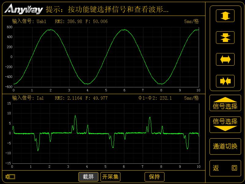 变频器性能试验_输入电流电压波形