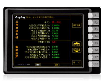 WP3000電能質量分析儀