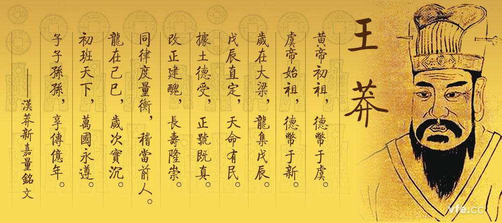 王莽——中国计量史的巨匠_AnyWay