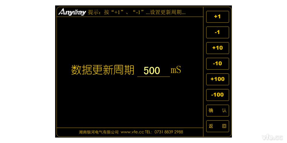 WP4000更新时间设置界面