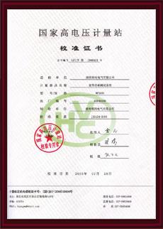 国家高压计量站校准证书