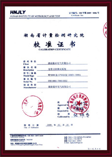 湖南省计量检测研究院校准证书