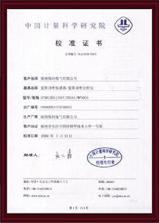 湖南省计量科学研究院校准证书
