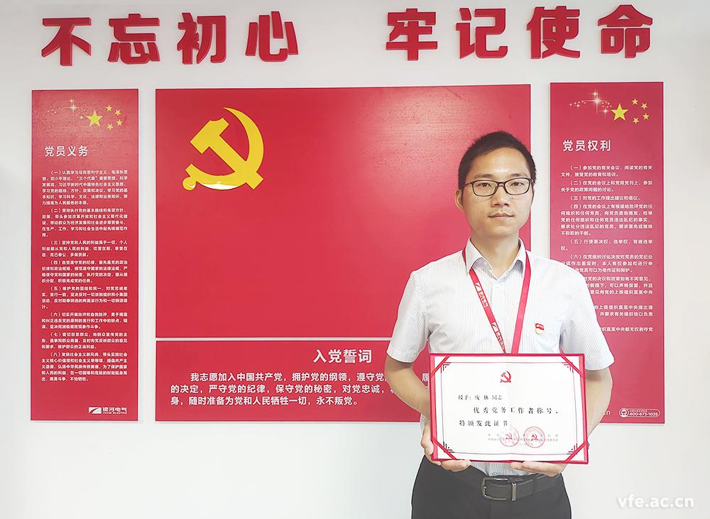"""庞林同志荣获长沙市委组织部 """"优秀党务工作者""""称号"""